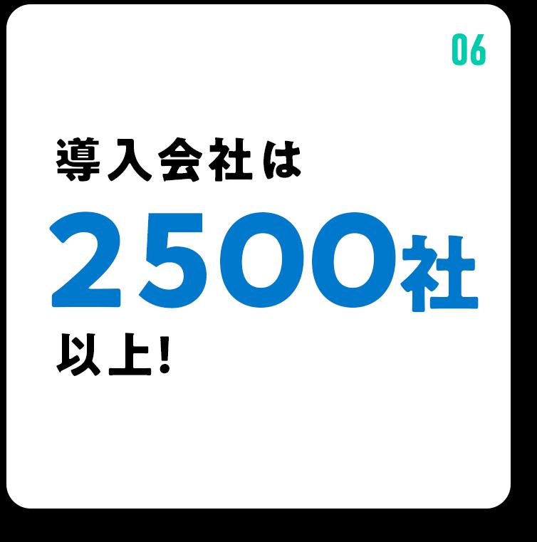 導入会社は2000社以上!